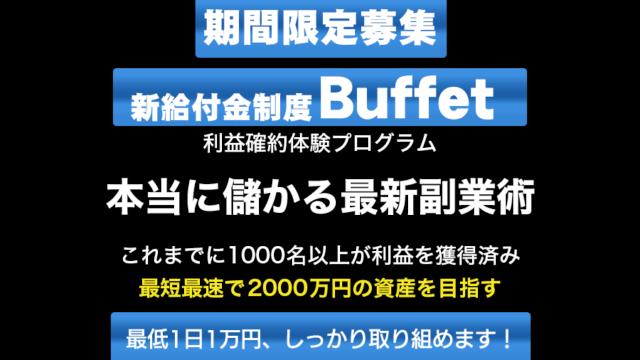 【Buffet】バフェットは詐欺?新給付金制度とは?口コミと評判